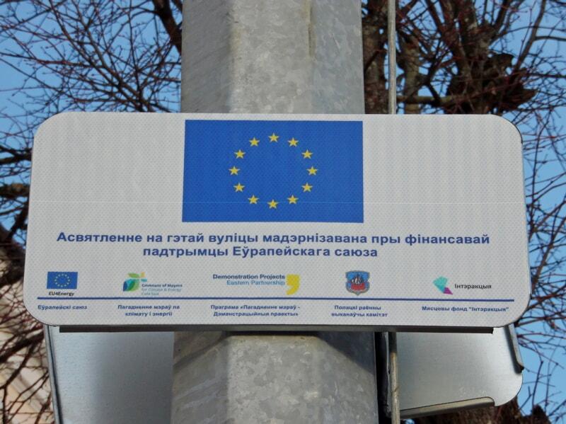 ЕС помогал в установке фонарей в Полоцке