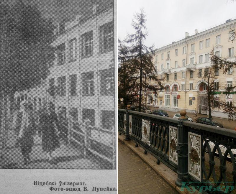 Витебский универмаг на Кирова
