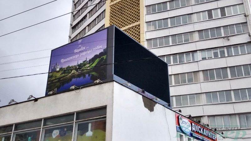 рекламный экран в витебске