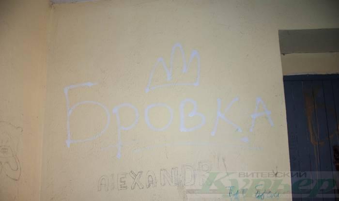 Надпись Бровка в подъезде