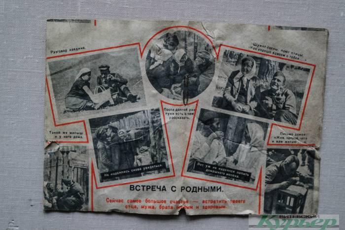немецкая агитационная брошюра