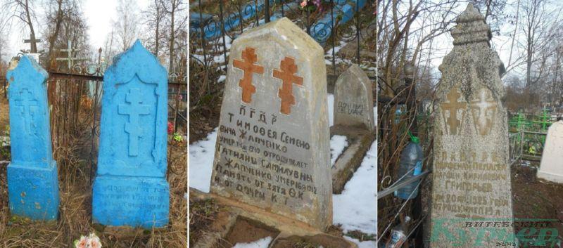 Старообрядческие могилы