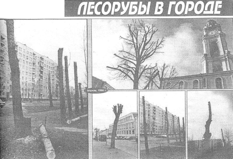 Лесорубы в городе 1998
