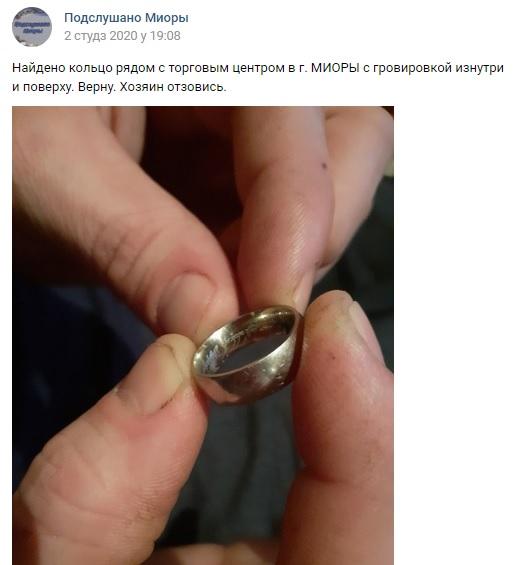Кольцо всевластия из Миор