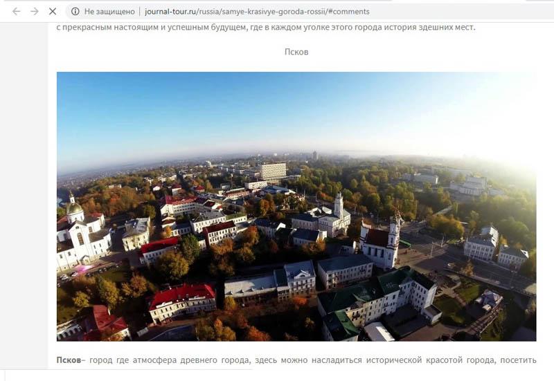 Витебск и Псков