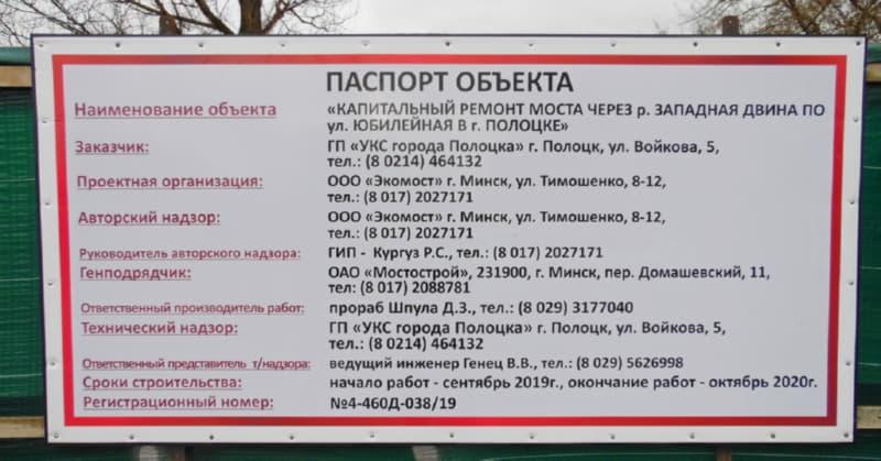 Паспорт объекта- новый мост в Полоцке