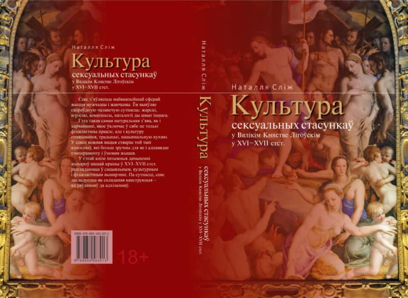 Обложка новой книги Натальи Слиж
