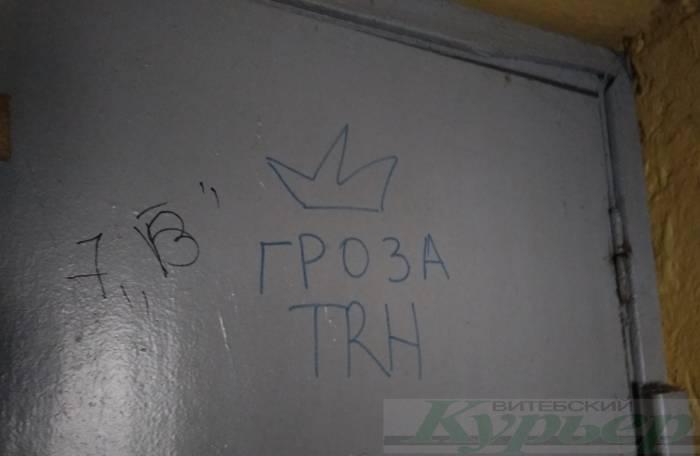 Надпись Гроза Терехов в подъезде