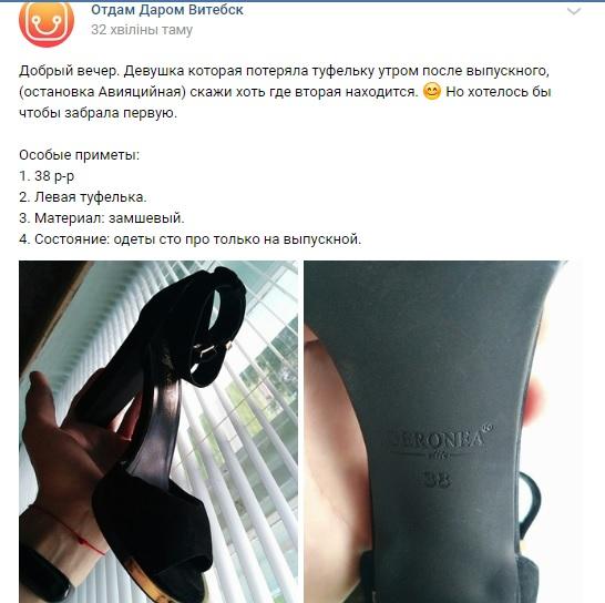 Туфелька из витебской группы в соцсетях
