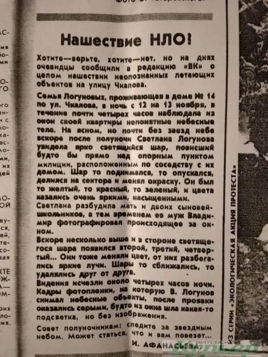Заметка про НЛО в газете