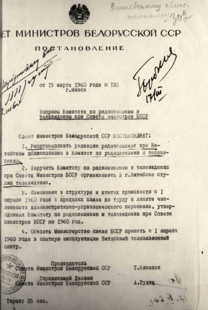 Постановление Совета Министров БССР от 15 марта 1960 года № 133 о создании в Витебске студии телевидения