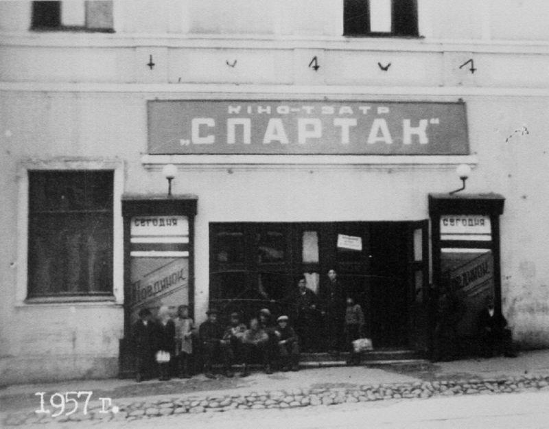 Кинотеатр Спартак в 1957 году