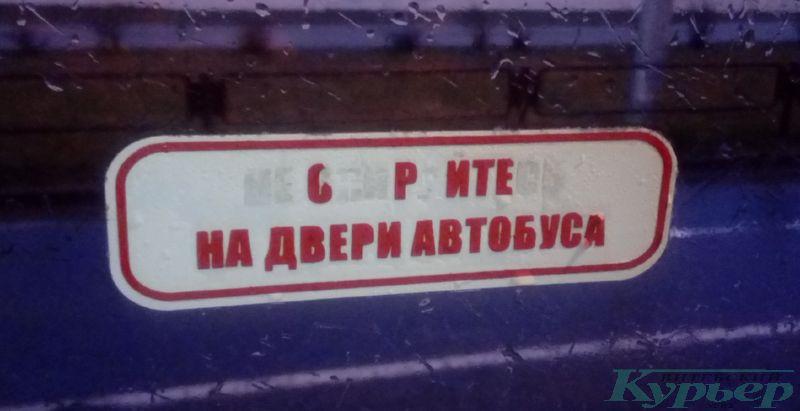Надпись на дверях автобуса