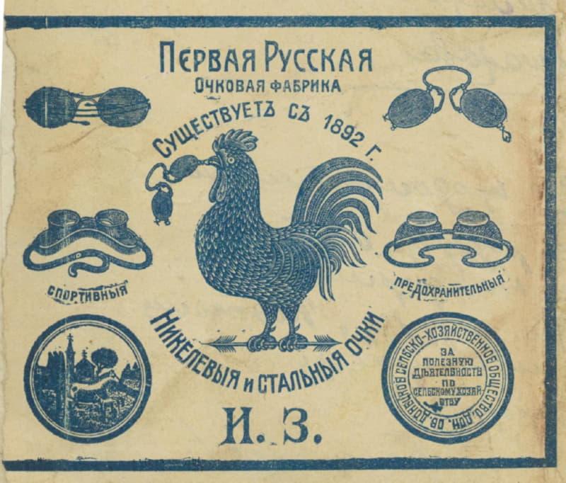 В Витебске работала первая в Российской империи очковая фабрика