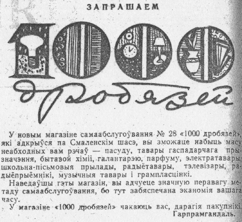 Реклама 1000 мелочей