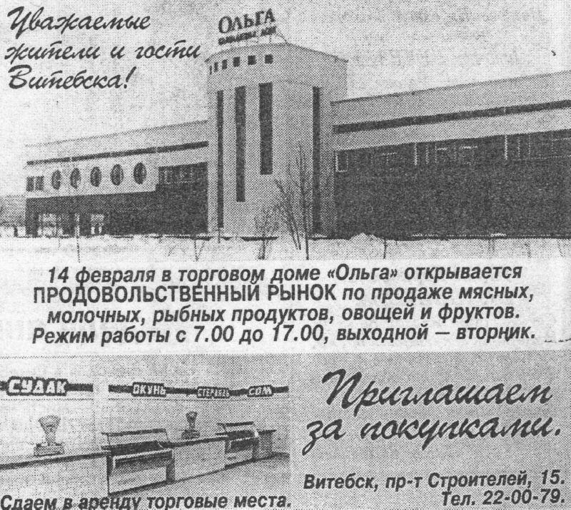 Открытие Ольгинского рынка
