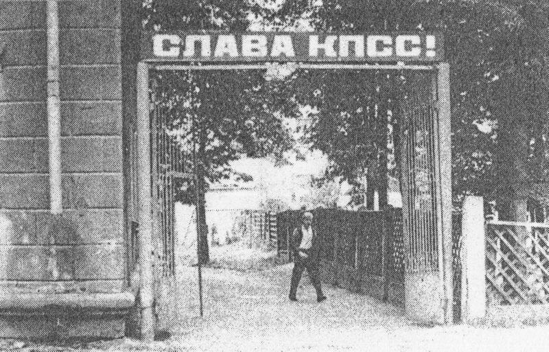 Транспарант Слава КПСС