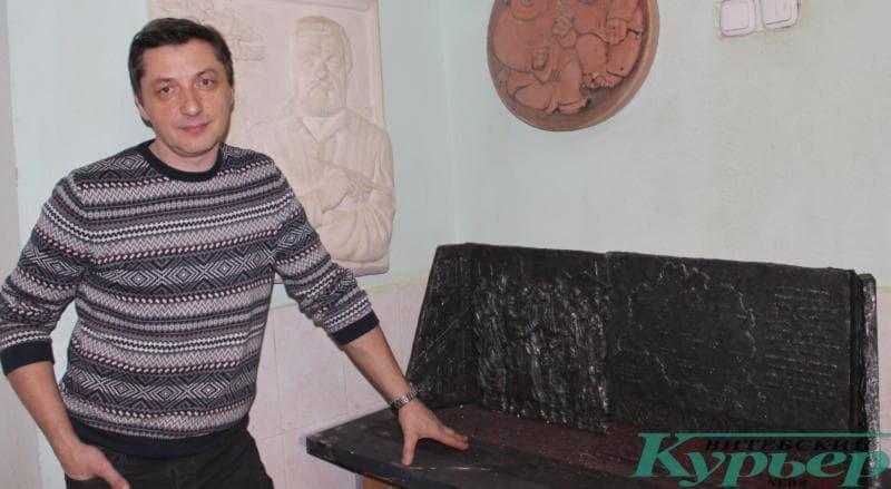 Сергей Сотников работает над новой скульптурной композицией