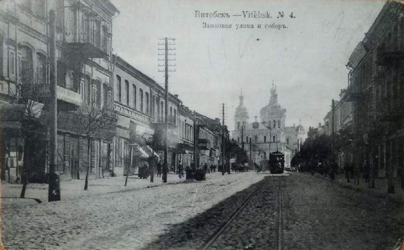 Замковая улица в 1916 году