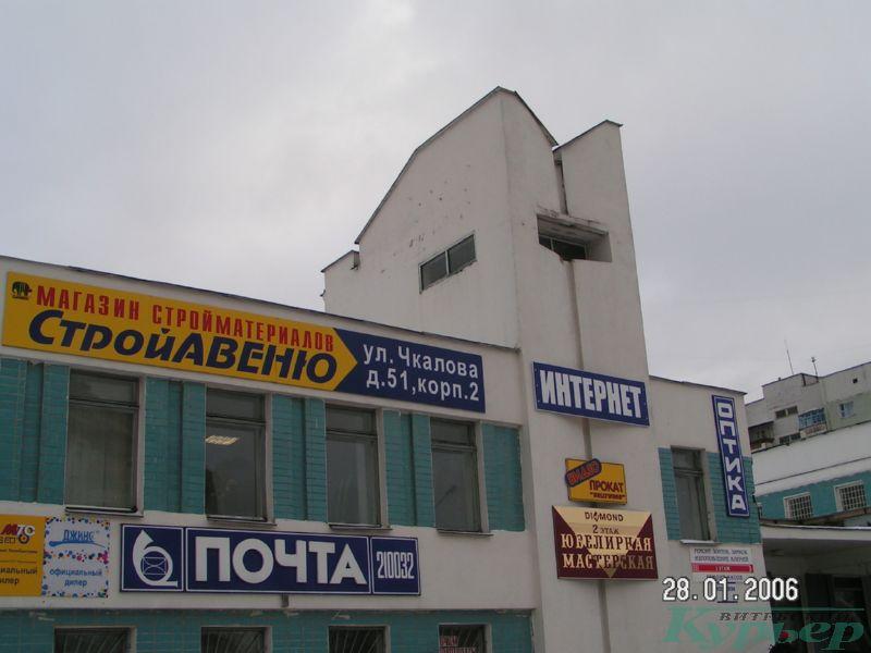 Почта на Чкалова. 2005