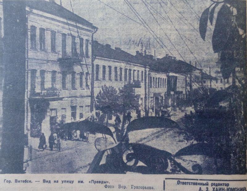 Улица Правды в 1936 году