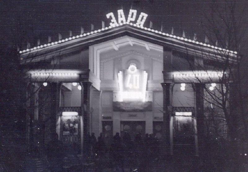 Кинотеатр Заря в 1957 году