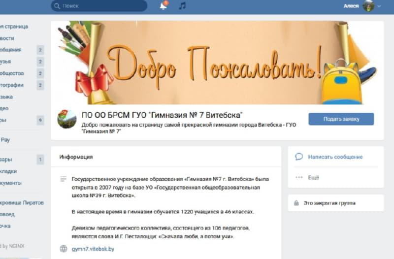 Официальную группу гимнази Вконтакте переименовали