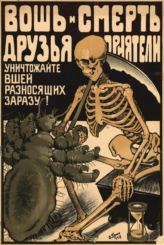 Вошь и смерть