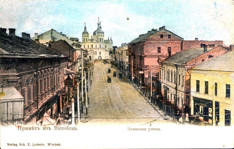 Замковая улица в конце XIX века