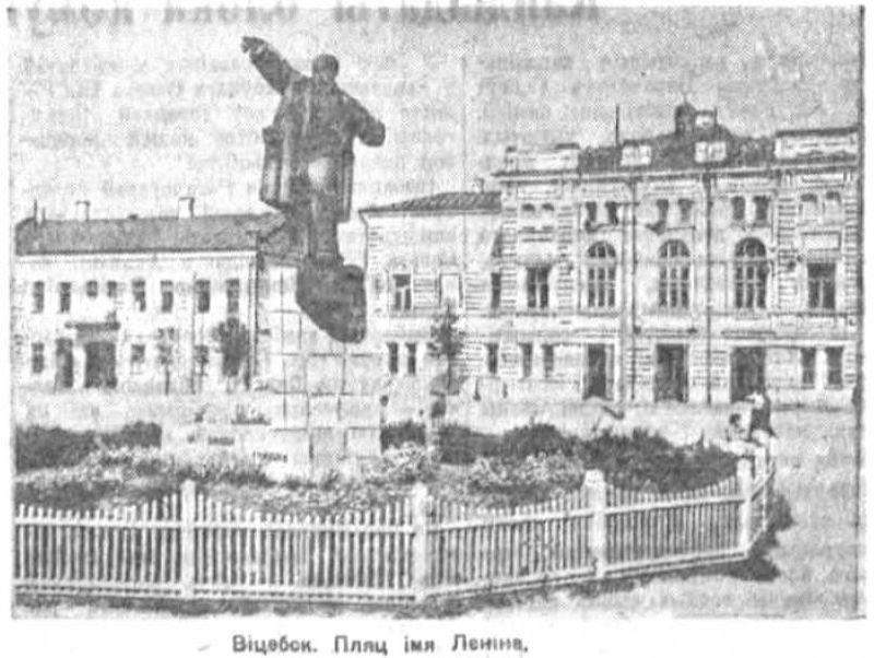 1938 год. Площадь Ленина