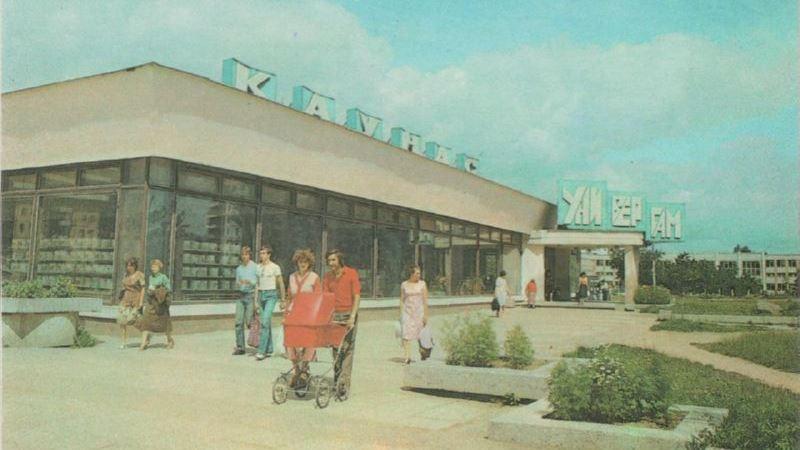 Универсам Каунас в 1980-е годы