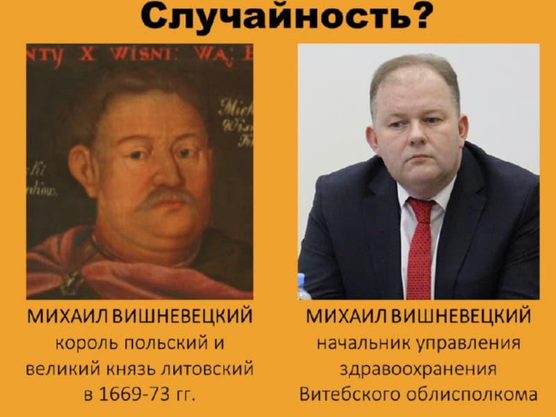 Михаил Вишневецкий - начальник облздрава и король Речи Посполитой