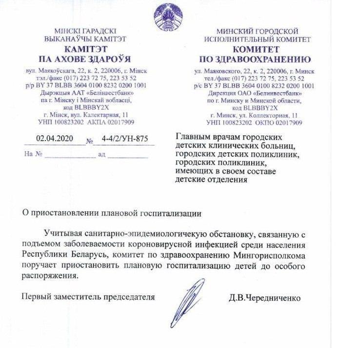 приказ Мингорисполкома Чередниченко