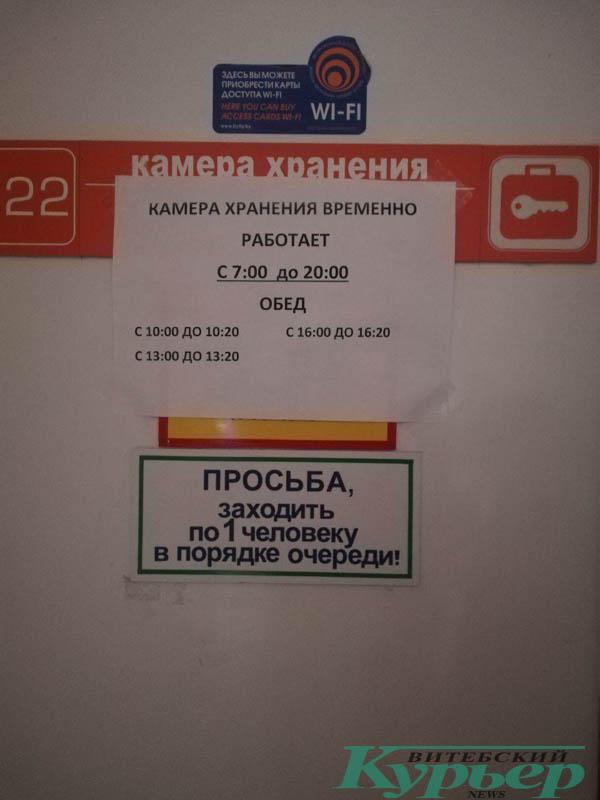 объявление камера хранения