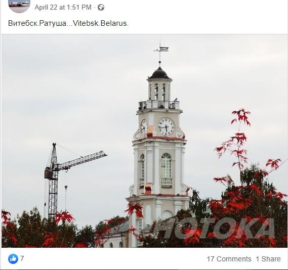 пост на фейсбук ратуша