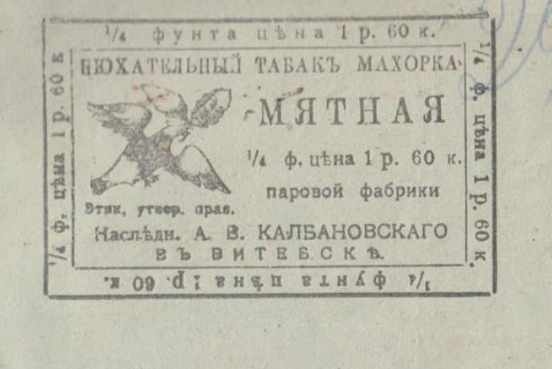 Реклама махорочной фабрики