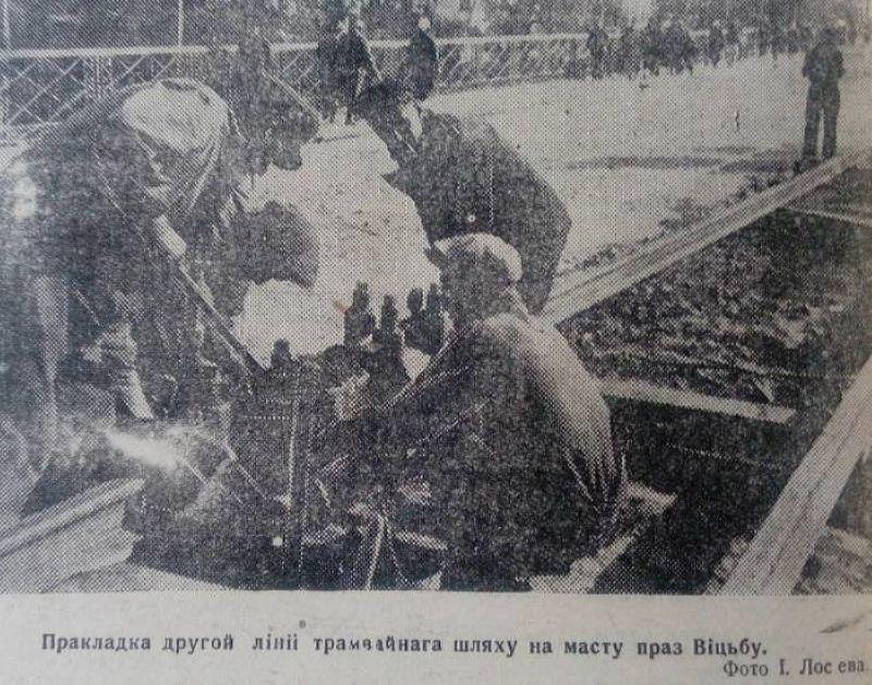 1936 год. Укладка трамвайного пути по Красному мосту
