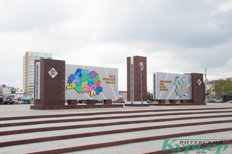 Доска почёта на площади Победы Витебск