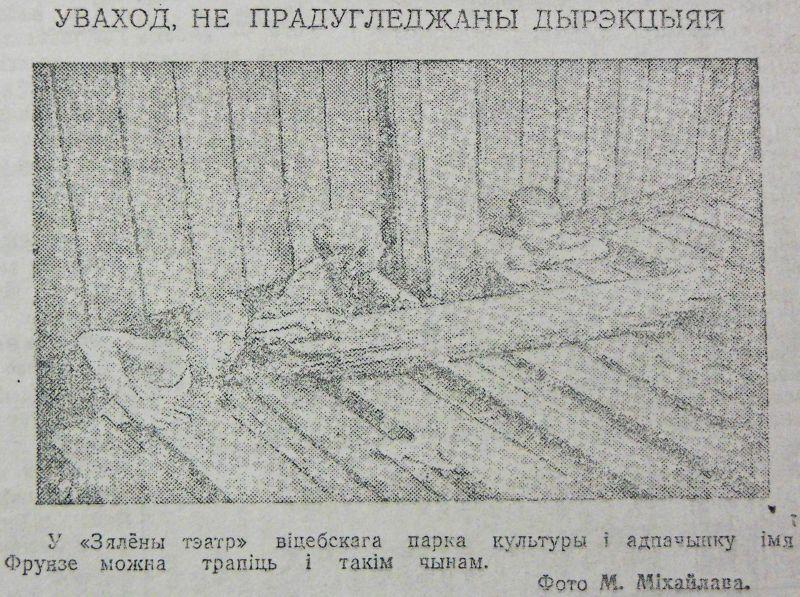 1956 год. Дети в Зеленом театре
