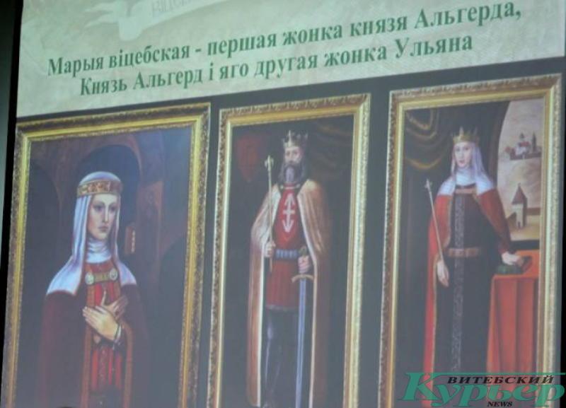 Князь Ольгерд и его жены