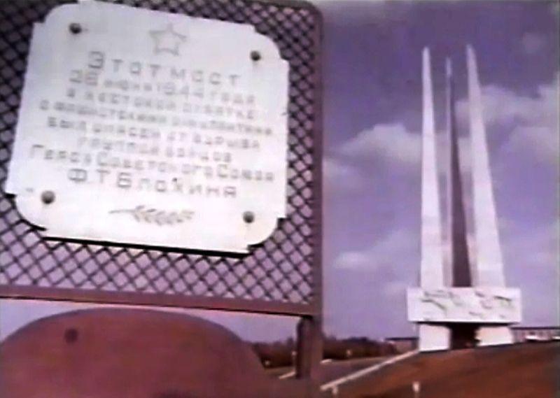 1974 год. Мемориальная доска в память о подвиге бойцов Федора Блохина