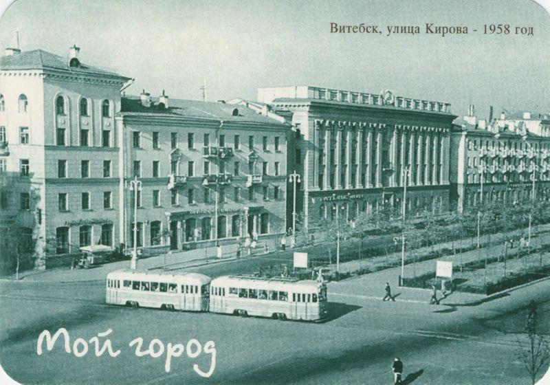 1958 год. Трамвай на Комсомольской улице