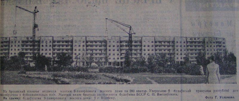 1966 год. Строительство 9-этажного дома на площади Победы