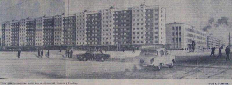 Оршанская площадь в 1967 году