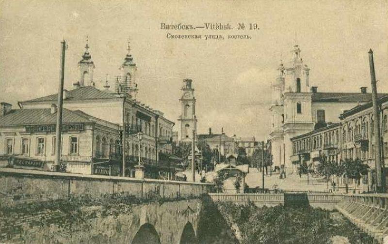 Начало ХХ века. Красный мост и мост для трамвая