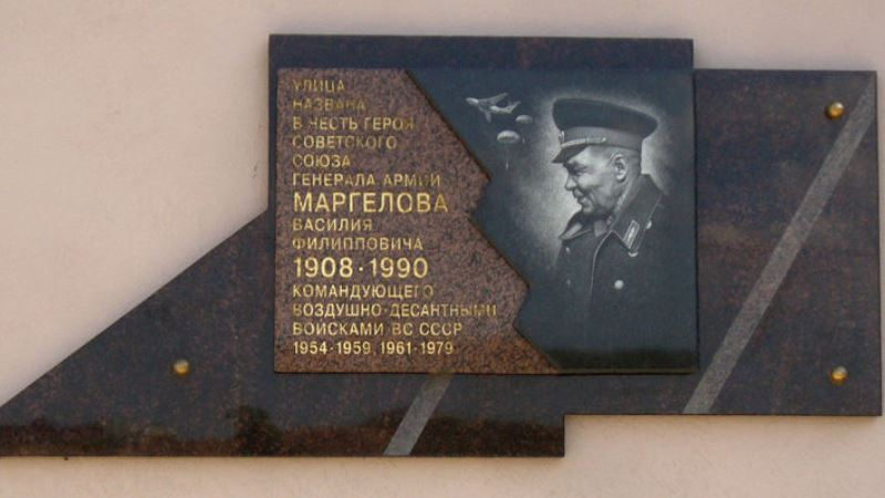 Мемориальная доска Василию Маргелову