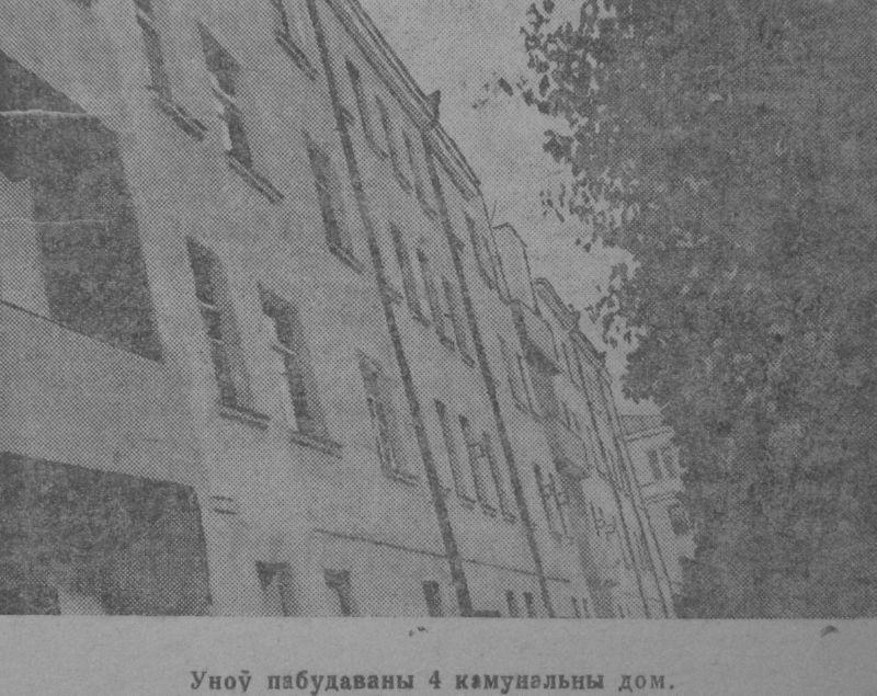 1934 год. Новый 4-й коммунальный дом