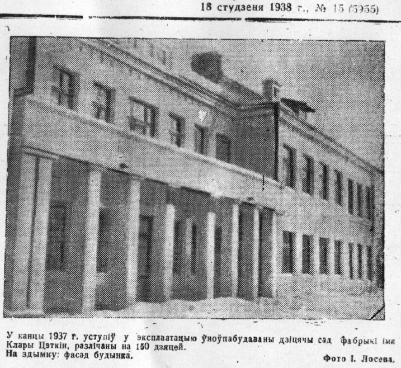 Детский сад фабрики имени Клары Цеткин