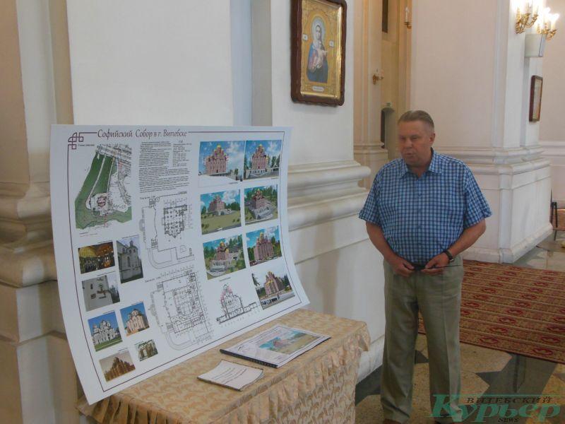 Леонид Богданов предаставляет проект Софийского собора