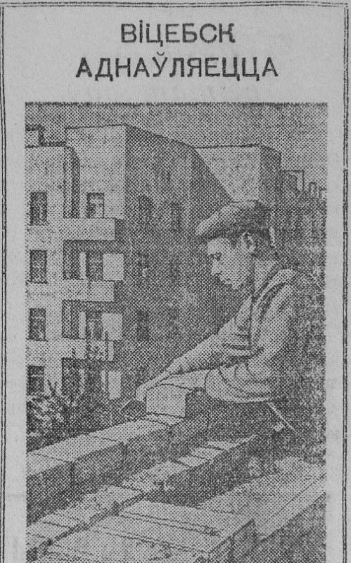 1950 год. Восстановление улицы Суворова